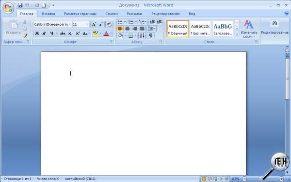 скачать бесплатно программу текстовый редактор Word - фото 9