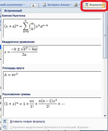 Вставка формул - Текстовый процессор Microsoft Office Word